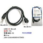 MBE-10 カモン COMON USB2.0(MicroB)延長ケーブル(オス←→メス)/黒/1m
