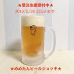 【受注生産】めめたん ビールジョッキ