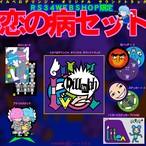 【予約販売】イルベロデリンジャ『恋の病セット』(グッズ付オリジナルサウンドトラックCD)