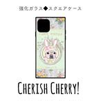 スクエア型 強化ガラスiPhoneスマホケース【チェリッシュチェリー】フレンチブルドッグデザイン 受注生産