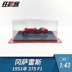 IXO 1:43 フェラーリ 375 F1 ゴンザレス
