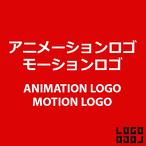 アニメーションロゴ・モーションロゴ