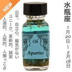 到着!★星座オイル 水瓶座 Aquarius