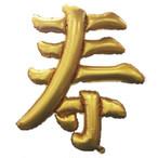 寿バルーン