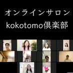 美オーラ・オンラインサロン「kokotomo倶楽部」