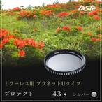 ミラーレス用 プラネットUタイプ プロテクト 43s 【シルバー】