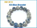K2ブルー(K2アズライト)ブレスレットA