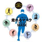 走れるマスク (スポーツマスク)