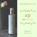 15%OFF!潤肌ローション  【送料無料】 化粧水 化粧品