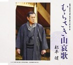CD 「むらさき山哀歌」 松平 健
