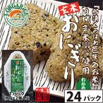 有機玄米おにぎり - わかめ【24パック(48個入)】セット 「那須くろばね芭蕉のお米」100%使用 [Organic sprouted brown rice with seaweed×24]