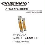 ONE WAY パーツ&アクセサリー コルクグリップ ow50018
