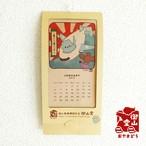 アイレットカレンダー ひーちゃんとこうきくん12か月の旅2019