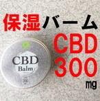 CBD バーム CBD300mg/14g CBD CRAFT