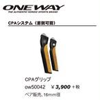 ONE WAY パーツ&アクセサリー CPAグリップ ow50042