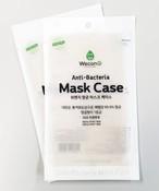 [送無] 殺菌、滅菌、除菌、抗菌処理が出来るマスクケース