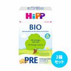 [2箱セット] Hippビオ粉ミルク600g (Pre ~1)