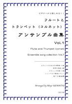 フルートとトランペット(コルネット)アンサンブル曲集Vol.1