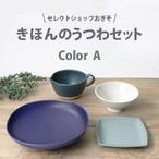 【SET-0029】【きほんのうつわセット】Color・A