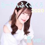 【期間限定】るーたんふくぶくろ-2020年夏ver.-