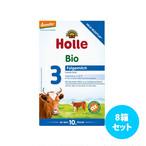 [8箱セット] Holleビオ粉ミルク(月年齢: 3 10ヶ月〜)