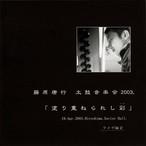 【CD】「塗り重ねられし彩」 藤原康行太鼓音楽会2003.