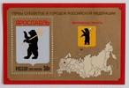 ヤロスヤヴリの紋章 / ロシア 2013