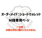 M様専用ページ(オーダーメイド:ショートウォレット)