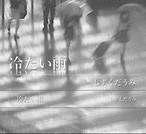 しずくだうみ×CHEEBOWコラボシングル「冷たい雨」カセットテープ