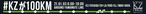 【完全受注生産】#KZが100km第2弾 ラバーバンド