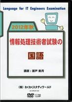 わく☆すた公開セミナーDVD 情報処理技術者試験の国語
