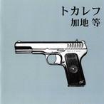 【CD】加地等 「トカレフ」 [HOME-004]