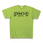五助屋レザーTシャツ ライム