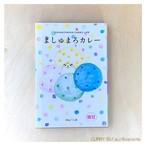 guri&vancola「レトルトカレー箱(ましゅまろカレー)」