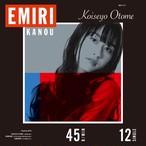 加納エミリ「恋せよ乙女」12インチ・シングル