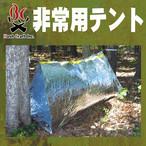 Bush Craft Inc ブッシュクラフト ブッシュクラフト 非常用テント 自然派 キャンプ アウトドア bc4573350722831