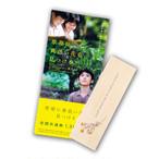 映画『草原に黄色い花を見つける』前売券★特典【木製のしおり】付き!★送料無料★