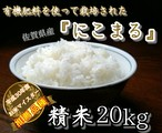 C109-O 【29年産】お米マイスター厳選!!『佐賀県産にこまる』有機肥料を使って栽培(白米5㎏×4袋 )