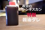 特製醤油ダレ