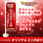 C-Style結成7周年記念GIG SPサポーター(赤)