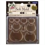 パジコ ソフトモールド 猫