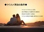 ◆ツインレイ再会の条件◆