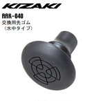 KIZAKI キザキ 交換用 先ゴム 水中タイプ 1個 ウォーキング ノルディック AAK-040