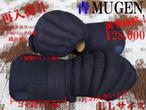 再入荷‼【青MUGEN大特価!!】小手・LLサイズ【数量限定!】【日本製】(K002)