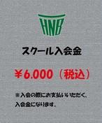 【HNB BBS限定】入会金+入会特典リバーシブルシャツ