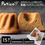 黒糖パンドジェンヌ(プティ) 個包装:10個入り