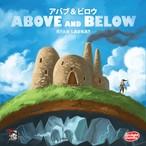 アバブ&ビロウ 完全日本語版