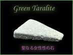 【H&E社製】グリーン・タラライト™タンブル