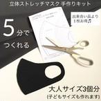 【通常発送】(5分でつくれる)手作りマスクキット  | チャコールグレー:立体型 ストレッチマスク「しっとり」| 大人用 ジュニア用 幼児用 | ハンドメイド