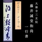 大徳寺515世三玄院住職 藤井誡堂和尚 一行書 掛軸「江上数峰青」共箱 茶道具